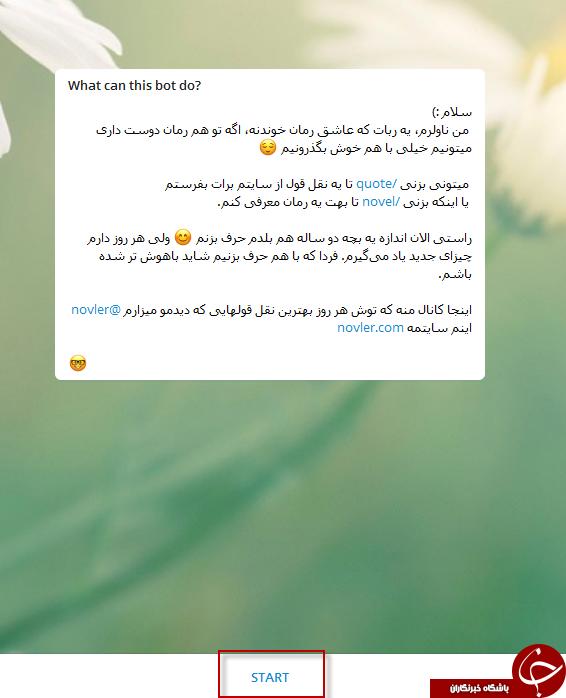 معرفی رباتی برای رمان دوستان فارسی زبان