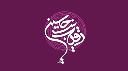 دانلود بسته مولودی ویژه ولادت حضرت رقیه (س)