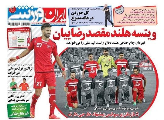 نیم صفحه روزنامه های ورزشی بیست و پنجم اردیبهشت