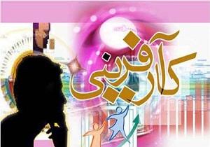 تجلیل از طرح های برتر کسب و کار استان سمنان