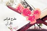 باشگاه خبرنگاران - طرح ربیع القرآن در مساجد اجرا میشود