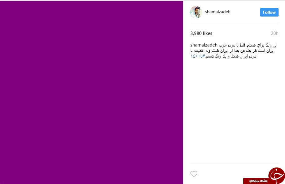خواننده خارجنشین حمایت خود از ستاد روحانی را تکذیب کرد +عکس