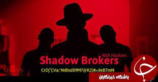 پشت پرده حمله سایبری گسترده در سراسر جهان/گروه مرموز «دلالان سایه» را بشناسید+تصاویر
