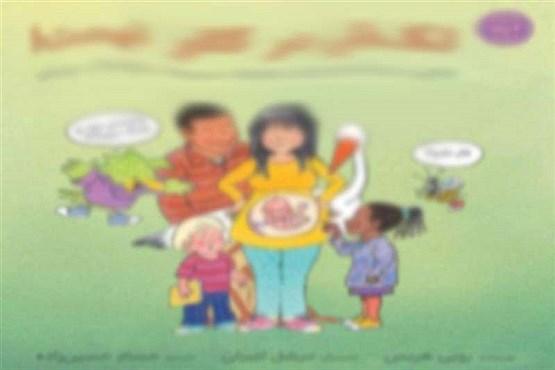 توزیع غیرقانونی کتاب آموزش جنسی به کودکان! + توضیحات معاون وزیر