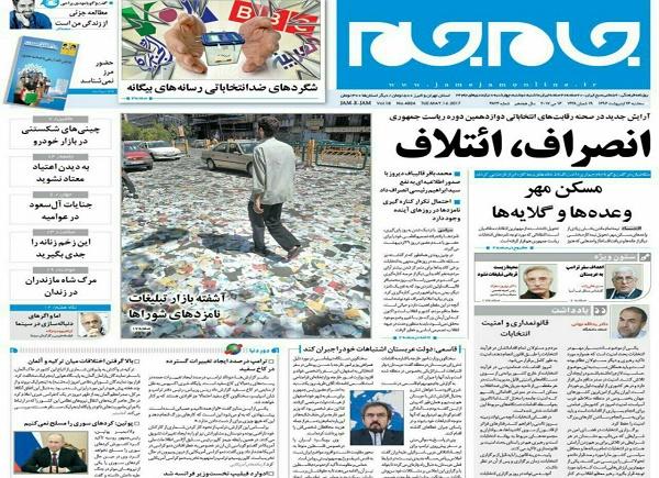 از شوک بزرگ  ائتلاف تا روحانی مقابل رئیسی
