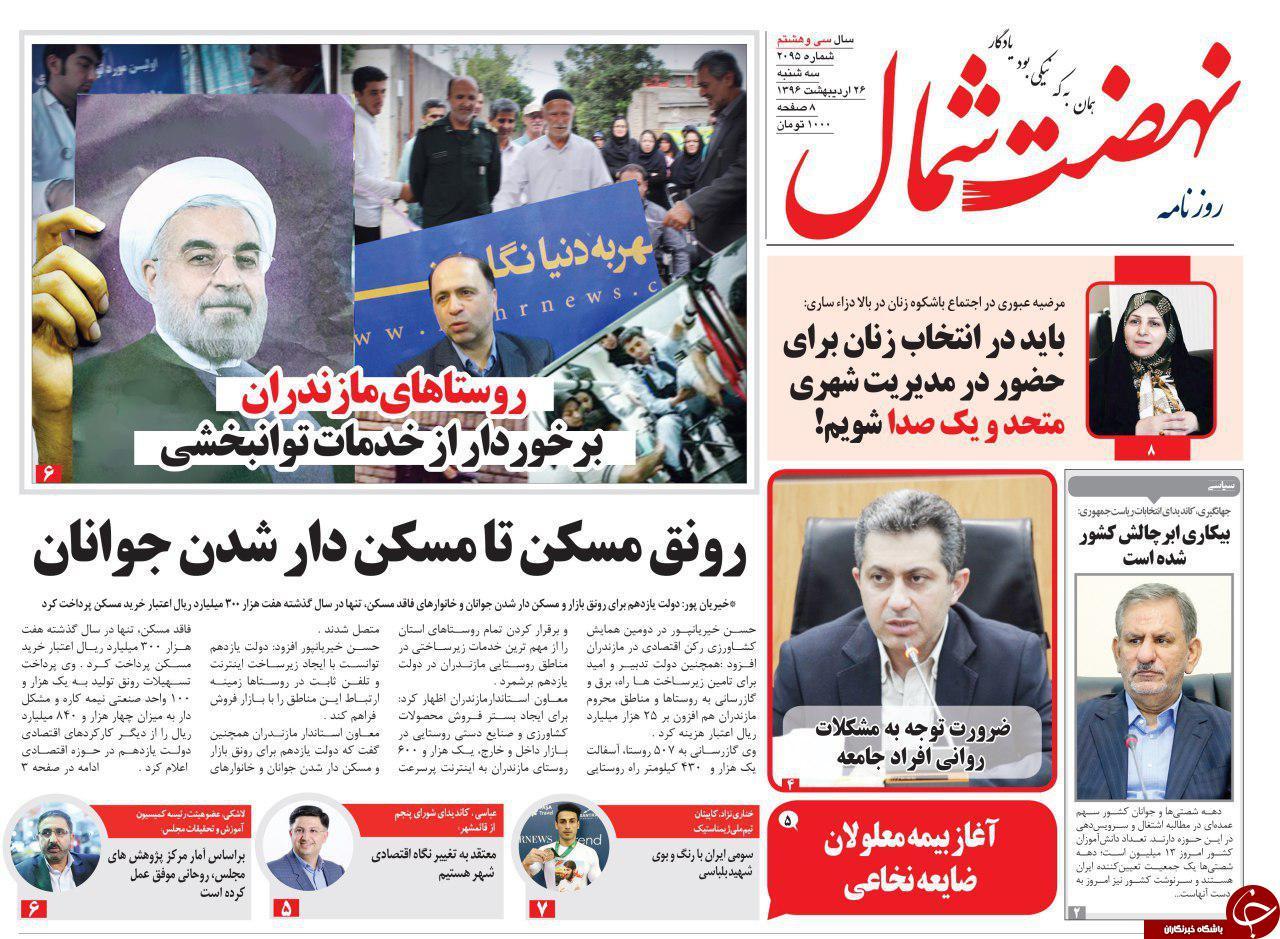صفحه نخست روزنامه های استان سه شنبه 26 اردیبهشت