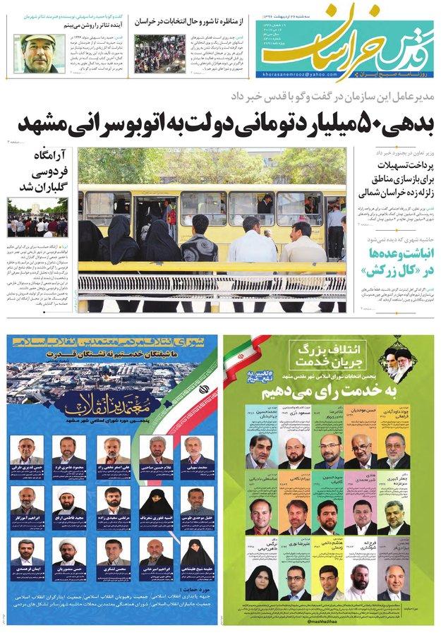 صفحه نخست روزنامههای خراسان رضوی سه وشنبه ۲۶ اردیبهشت