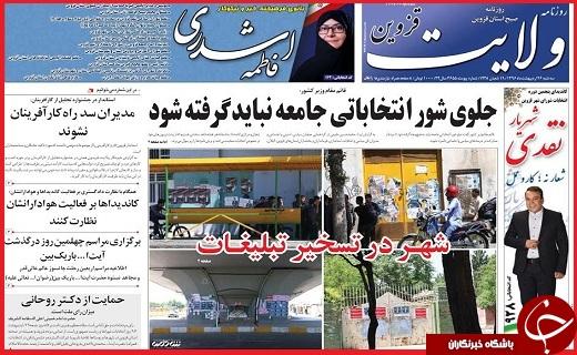 صفحه نخست روزنامه استان قزوین سه شنبه بیست و  ششم اردیبهشت