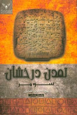 «تمدن درخشان سومر»؛ تاریخ 6500 سال پیش