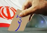 باشگاه خبرنگاران - تاریخ-انتخابات-در-ایران-چه-میگوید-فیلم