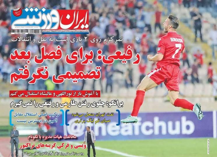 نیم صفحه روزنامه های ورزشی بیست و هفتم اردیبهشت