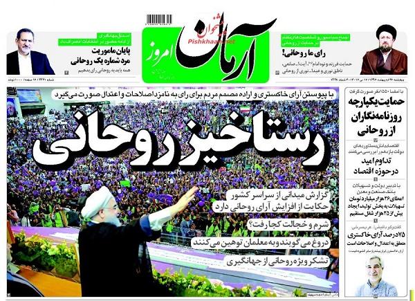 از شمارش معکوس برای حماسه انقلابی تا مشهد اوج ماراتن تبلیغات