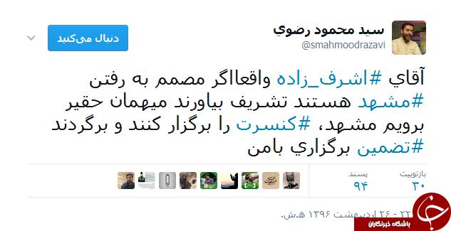 واکنش به ممانعت ورود خواننده معروف به مشهد+ توییت