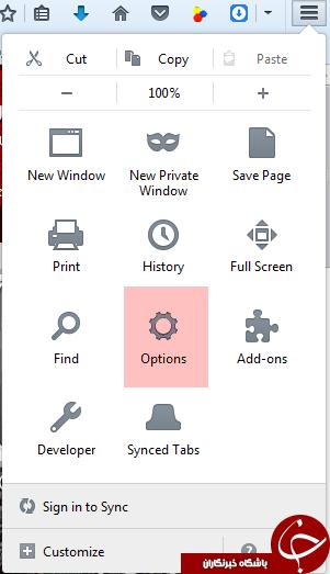 نحوه تنظیمات مرورگرها برای جلوگیری از ذخیره اطلاعات+ عکس