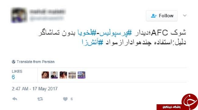 واکنش هواداران پرسپولیس پس از محرومیت تیم محبوبشان +تصاویر