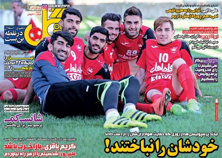 نیم صفحه روزنامه های ورزشی بیست و هشتم اردیبهشت