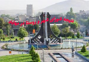 باشگاه خبرنگاران - نتیجه انتخابات شورای شهر مهاباد 96