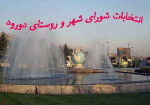 باشگاه خبرنگاران - نتیجه انتخابات شورای شهر دورود 96