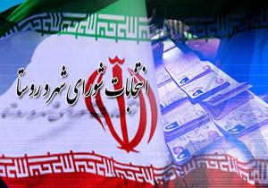 نتیجه انتخابات شورای شهر نیشابور 96
