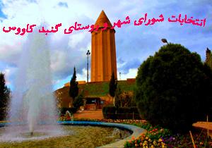 نتیجه انتخابات شورای شهر گنبد کاووس96
