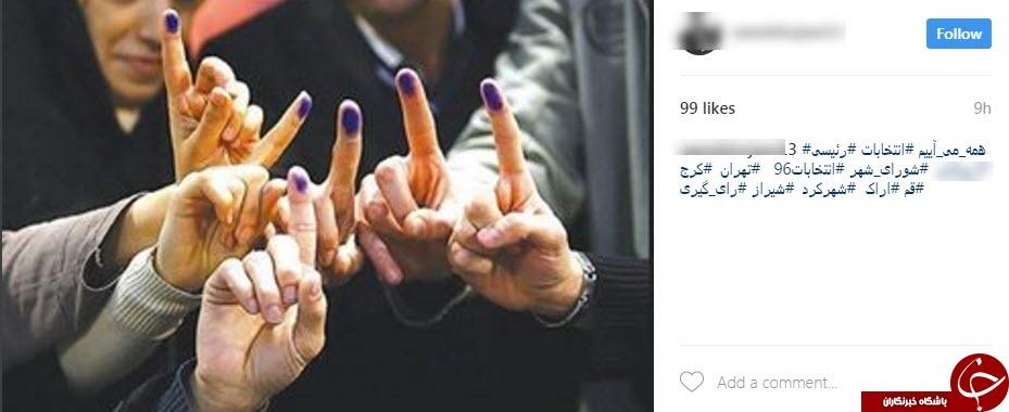 کاربران فضای مجازی با هشتگ انتخابات کولاک کردند+تصاویر