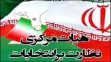 باشگاه خبرنگاران -هیات مرکزی نظارت بر انتخابات شوراهای اسلامی آماده دریافت گزارشهای مردمی است