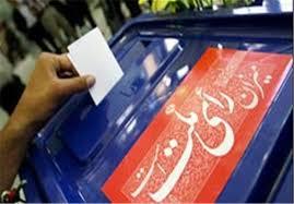 مشارکت 46 درصدی مردم در انتخابات