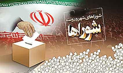 نتیجه انتخابات شورای شهر سلماس 96
