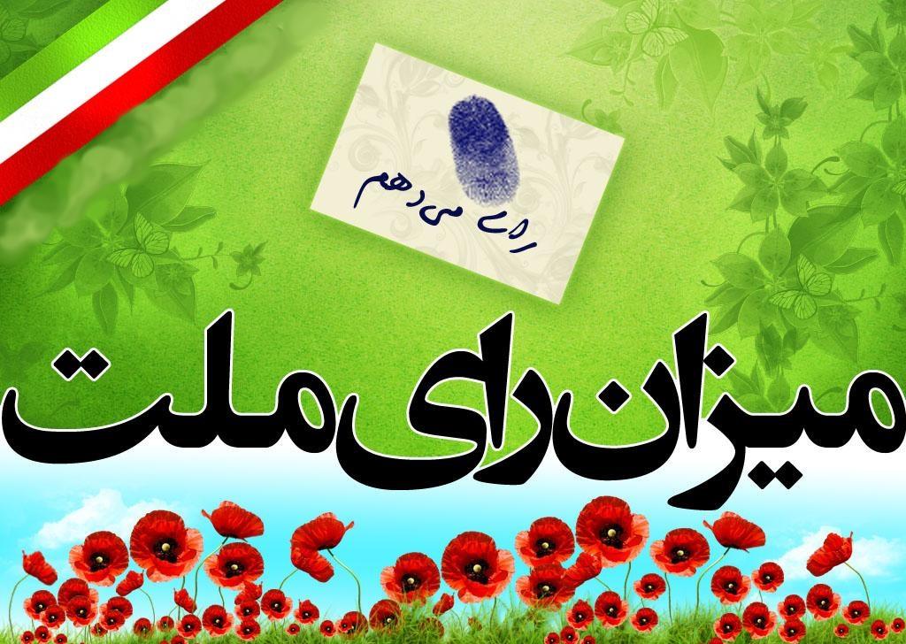 نتیجه انتخابات شورای شهر حمیدیه 96