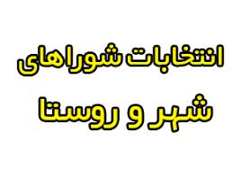 نتیجه انتخابات شورای شهر نجف آباد 96