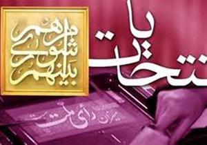 نتیجه انتخابات شورای شهر بستان آباد96