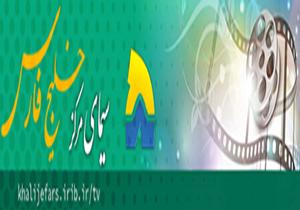 جدول پخش برنامه های تلویزیونی مرکز خلیج فارس 3  اردیبهشت