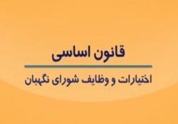 باشگاه خبرنگاران - وظایف و اختیارات شورای نگهبان از دید قانون اساسی + فیلم