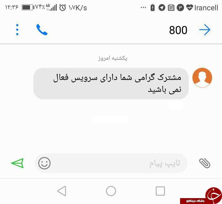 لغو پیامک های تبلیغاتی و ارزش افزوده ایرانسل +آموزش