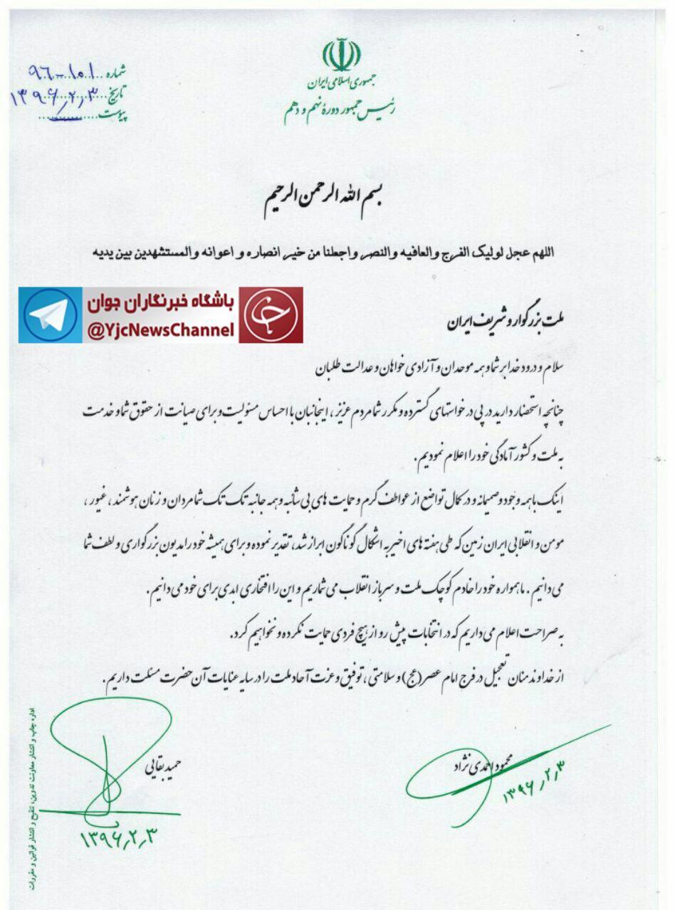 اولین بیانیه احمدی نژاد بعد از عدم احراز صلاحیت
