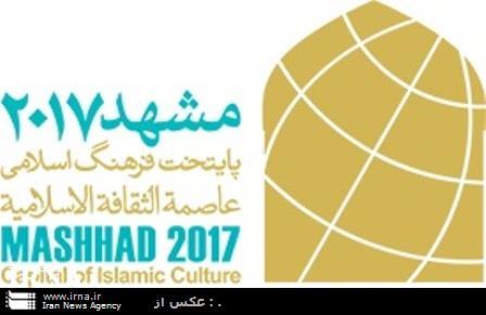 مشهد؛ «پایتخت مذهبی جهان اسلام» احیاگر تمدن ایرانی و آرمانهای انقلاب