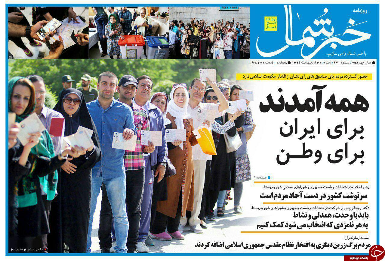 صفحه نخست روزنامه های استان شنبه 30 اردیبهشت