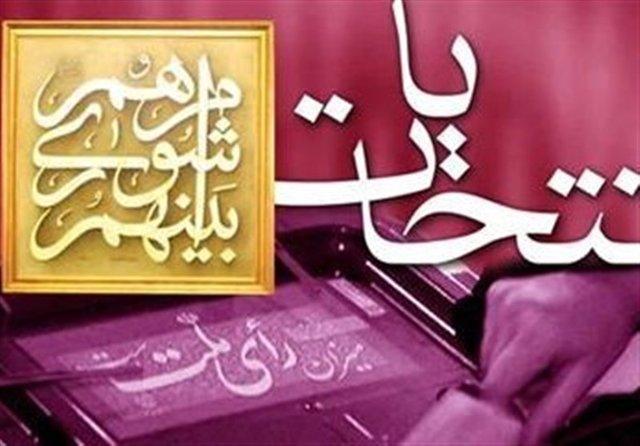 باشگاه خبرنگاران - نتایج انتخابات شورای شهر بوشهر 96