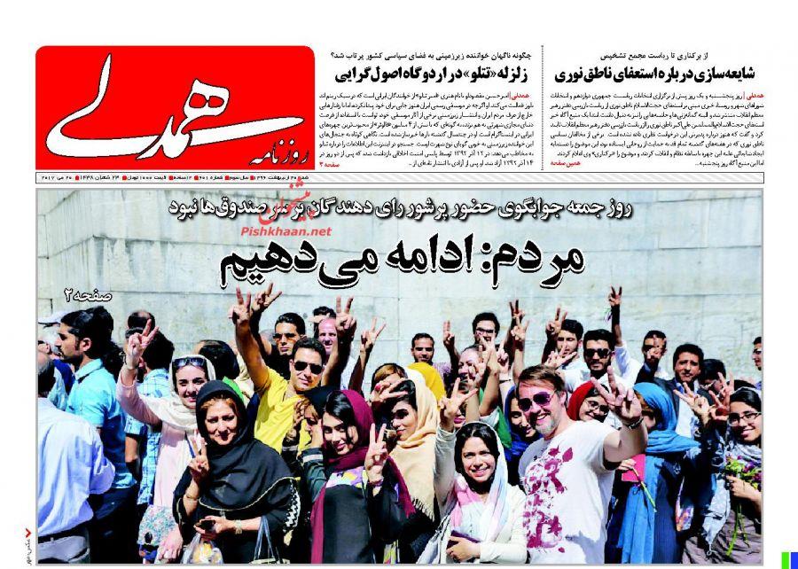 واکنش مطبوعات به حماسه حضور ملت در انتخابات