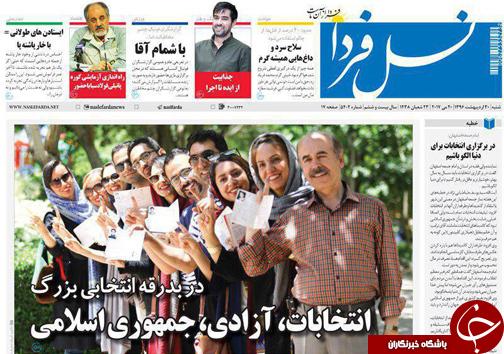 صفحه نخست روزنامه های استان اصفهان شنبه 30 اردیبهشت ماه