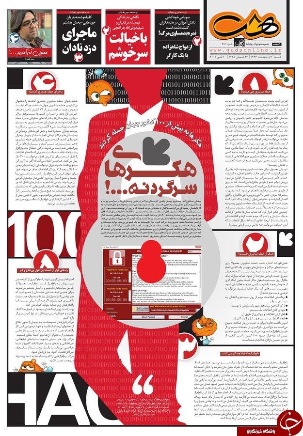 صفحه نخست روزنامههای خراسان رضوی شنبه ۳۰ اردیبهشت