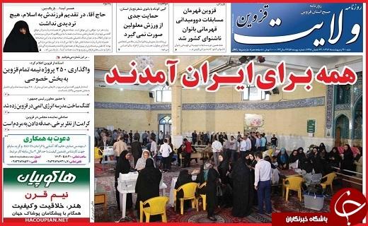 صفحه نخست روزنامه استان قزوین شنبه سی ام اردیبهشت