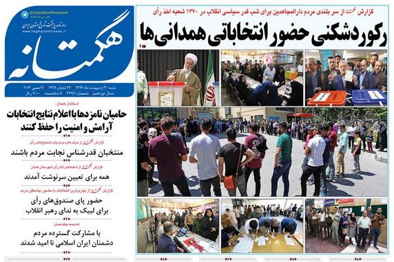 از رکورد شکنی حضور انتخاباتی همدانی ها تا مردم ایران اسلامی را بیمه کردند