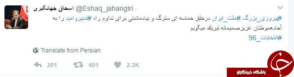 تشکر وزیر امور خارجه و معاون اول رئیس جمهور از حضور مردم در انتخابات
