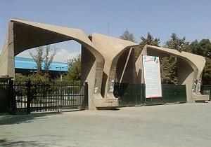 دانشگاه تهران رتبه اول دانشگاههای جامع ایران را کسب کرد