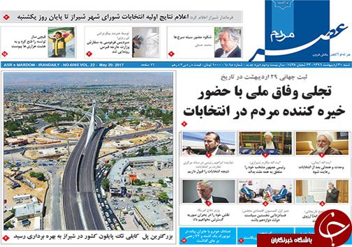 صفحه نخست روزنامه های استان فارس شنبه سی ام اردیبهشت ماه