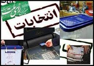 باشگاه خبرنگاران - نتیجه انتخابات شورای شهر لوجلی 96