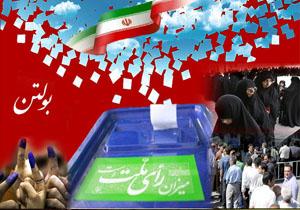 باشگاه خبرنگاران - نتیجه انتخابات شورای شهر سنخواست96