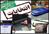 باشگاه خبرنگاران - نتیجه انتخابات شورای شهر گرمه96