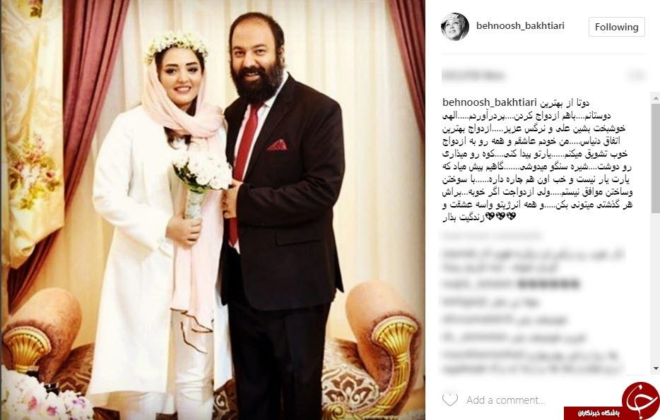 تبریک بهنوش بختیاری به ازدواج نرگس محمدی و علی اوجی+عکس